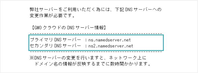メール件名:【GMOクラウド】iCLUSTAサーバー設定完了通知:お客さまドメイン名